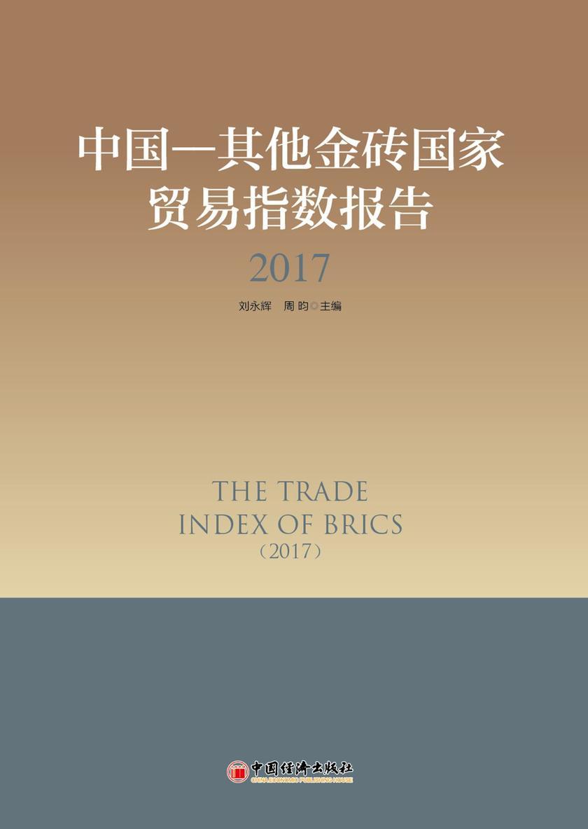 中国-其他金砖国家贸易指数报告(2017)