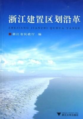 浙江建置区划沿革(仅适用PC阅读)