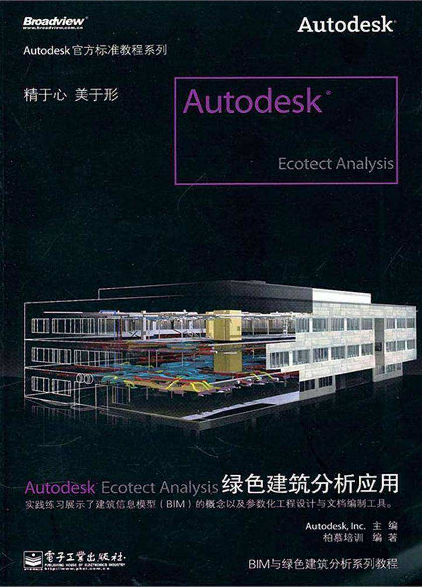 Autodesk Ecotect Analysis绿色建筑分析应用
