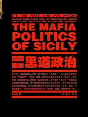 西西里的黑道政治