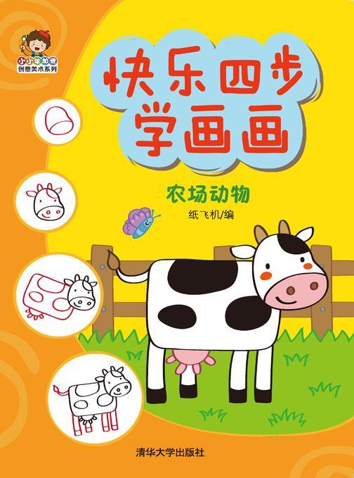 快乐四步学画画.农场动物