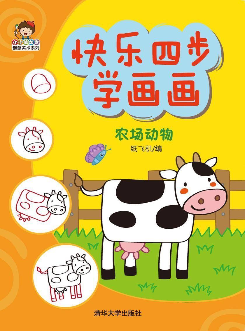 快乐四步学画画.农场动物(仅适用PC阅读)