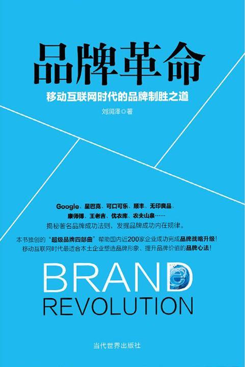 品牌革命:移动互联网时代的品牌制胜之道