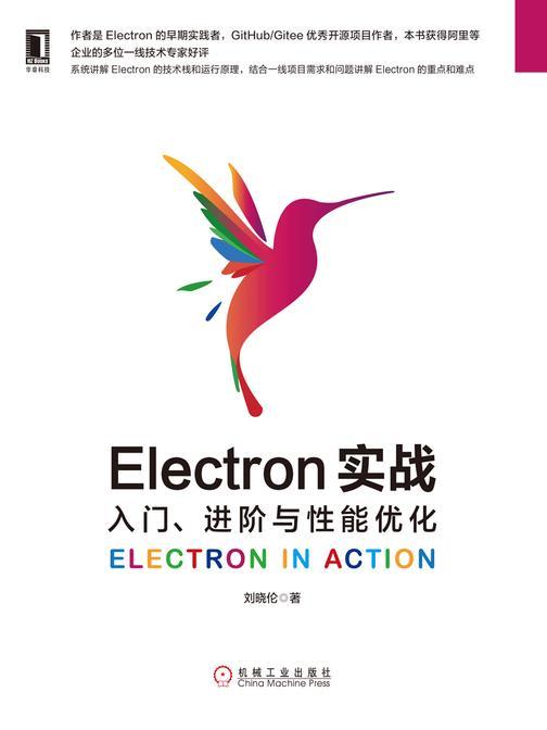 Electron实战:入门、进阶与性能优化