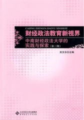 财经政法教育新视界(第三辑)(仅适用PC阅读)