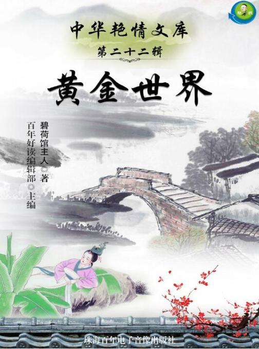中华艳情文库第二十二辑——黄金世界