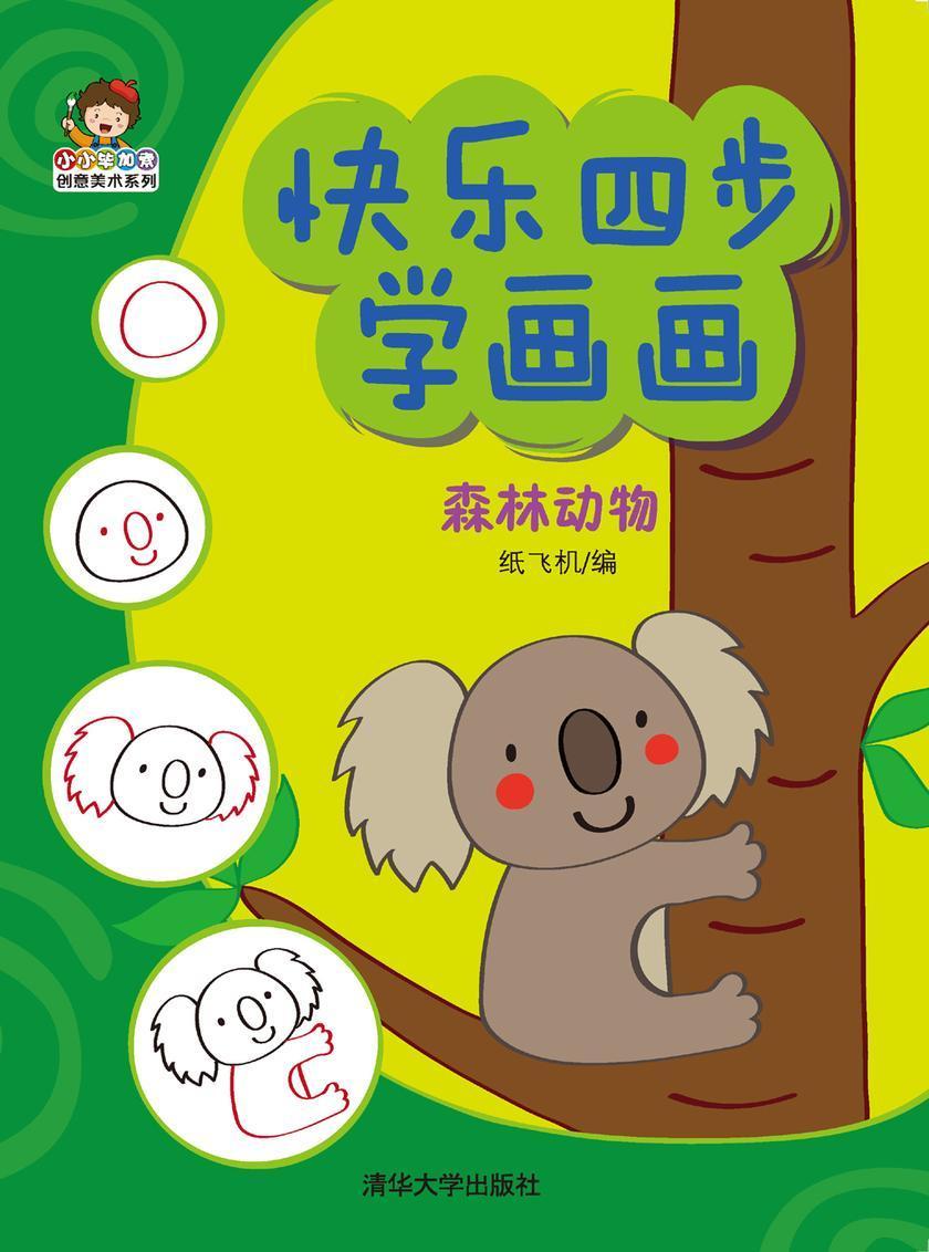 快乐四步学画画.森林动物(仅适用PC阅读)