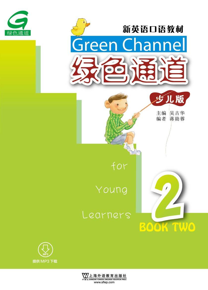 新英语口语教材:绿色通道(少儿版)2