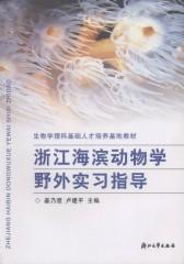 浙江海滨动物学野外实习指导(仅适用PC阅读)