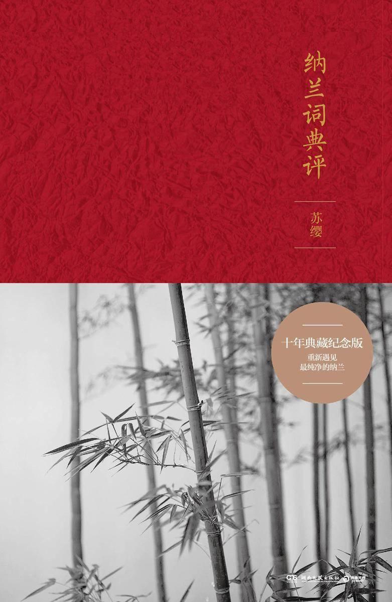 纳兰词典评:典藏纪念版