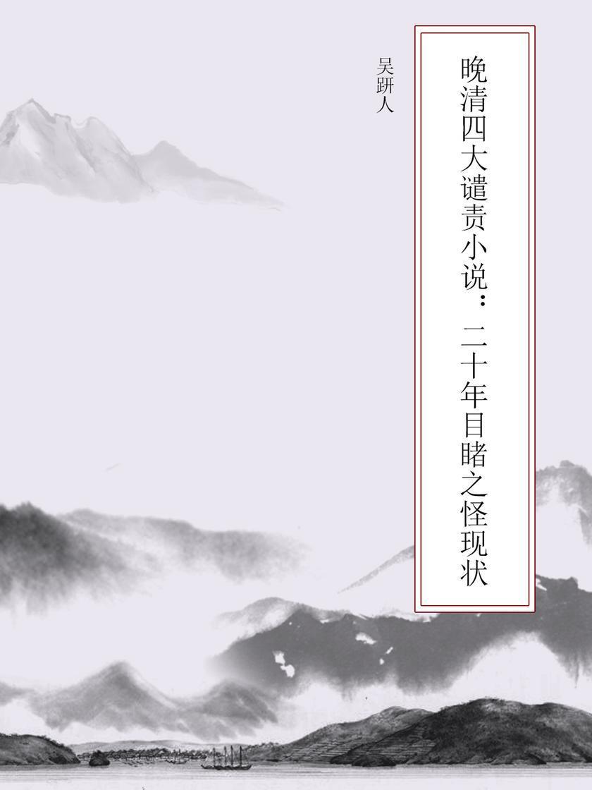 晚清四大谴责小说:二十年目睹之怪现状