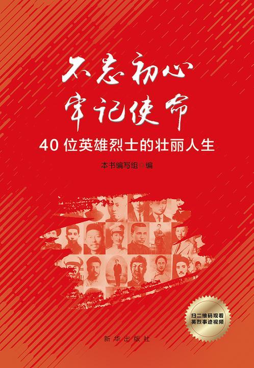不忘初心 牢记使命:40位英雄烈士的壮丽人生