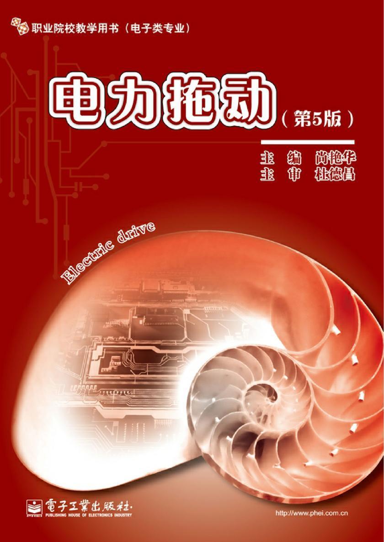 电力拖动(第5版)