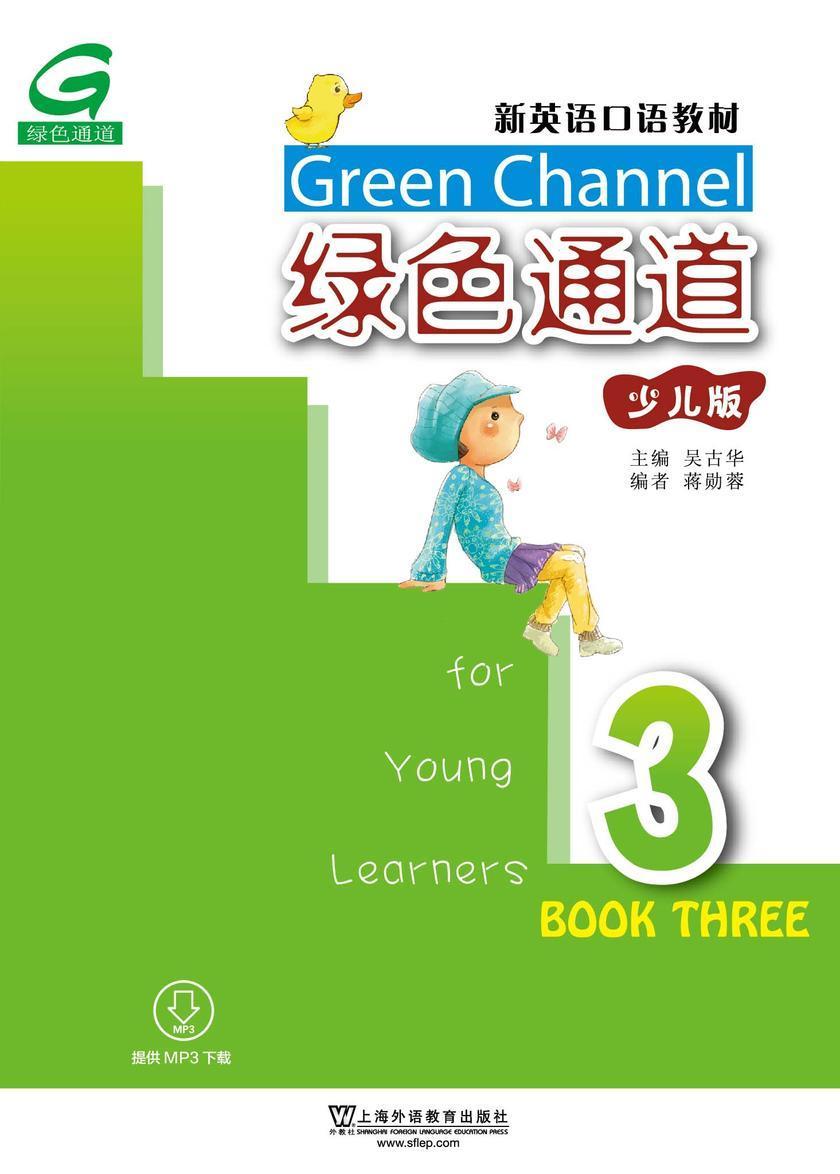 新英语口语教材:绿色通道(少儿版)3