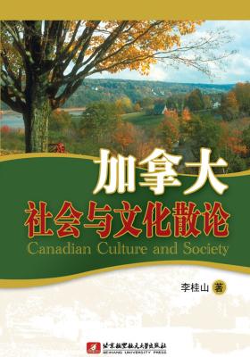 加拿大社会与文化散文(仅适用PC阅读)