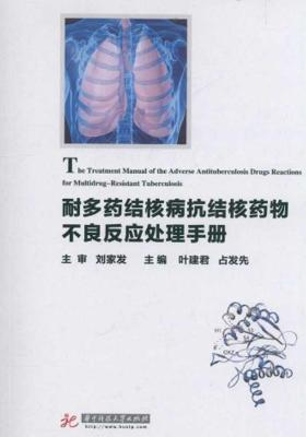 耐多药结核病抗结核药物不良反应处理手册(仅适用PC阅读)