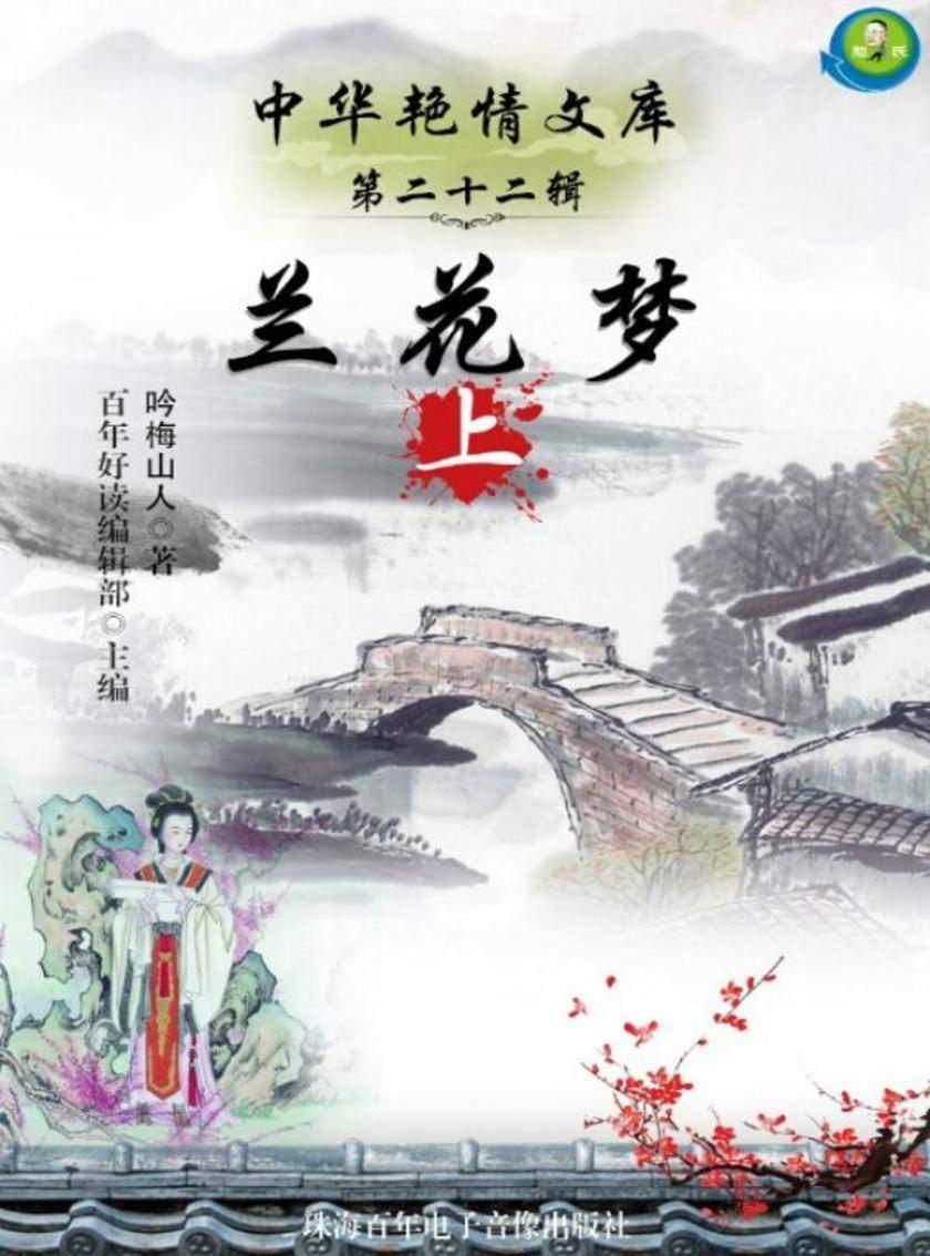 中华艳情文库第二十二辑——兰花梦(上)