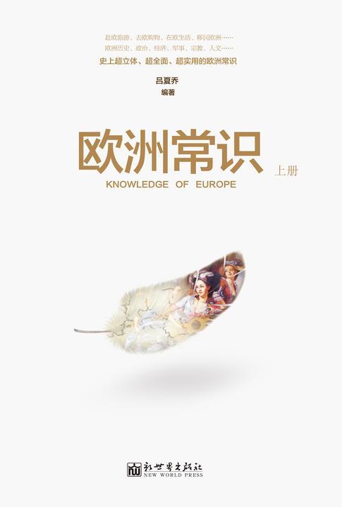 欧洲常识(上册)