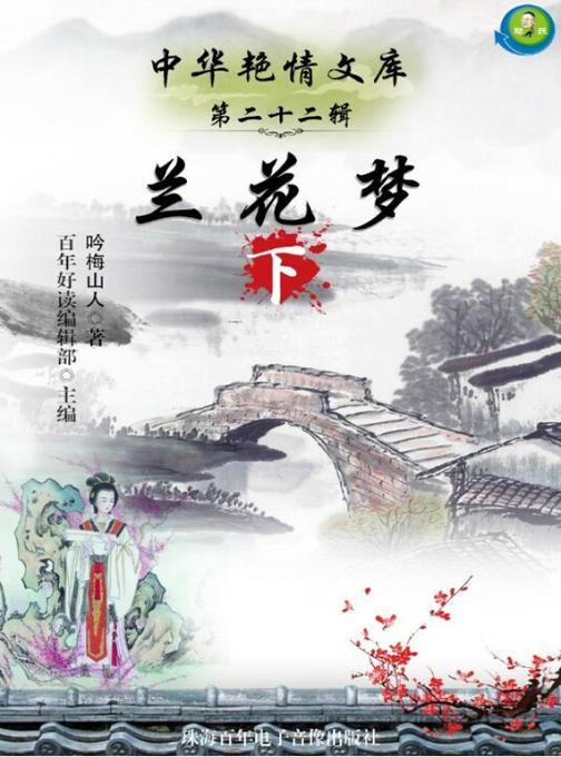 中华艳情文库第二十二辑——兰花梦(下)
