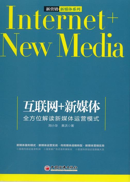 互联网+新媒体:全方位解读新媒体运营模式