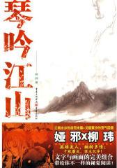 琴吟江山(试读本)