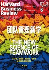 团队管理新学(《哈佛商业评论》2017年第3期)(电子杂志)