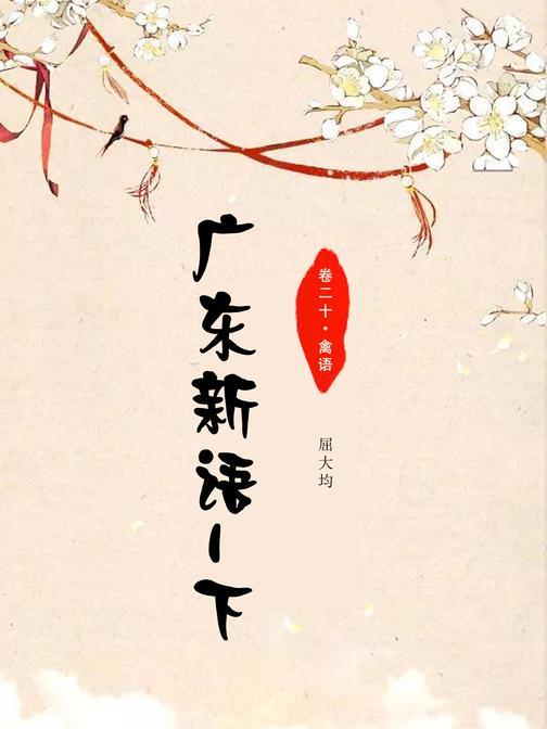 广东新语-下(卷二十·禽语)