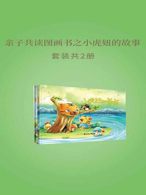 亲子共读图画书之小虎妞的故事(小虎妞和妈妈+小虎妞和爸爸)套装共2册