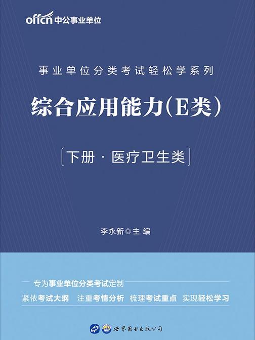 事业单位轻松学系列 中公2020事业单位分类考试轻松学系列综合应用能力(E类)