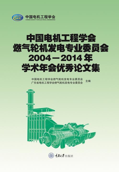 中国电机工程学会燃气轮机发电专业委员会2004-2014年学术年会优秀论文集