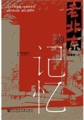 老北京的记忆(试读本)