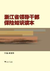 浙江省领导干部保险知识读本