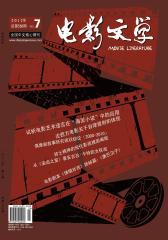 电影文学 半月刊 2012年07期(电子杂志)(仅适用PC阅读)