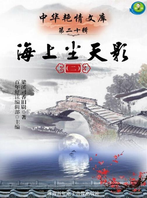中华艳情文库第二十辑——海上尘天影(二)