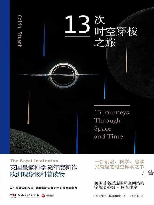 13次时空穿梭之旅(英国皇家科学院年度新作,几乎人手一册的科普读物)