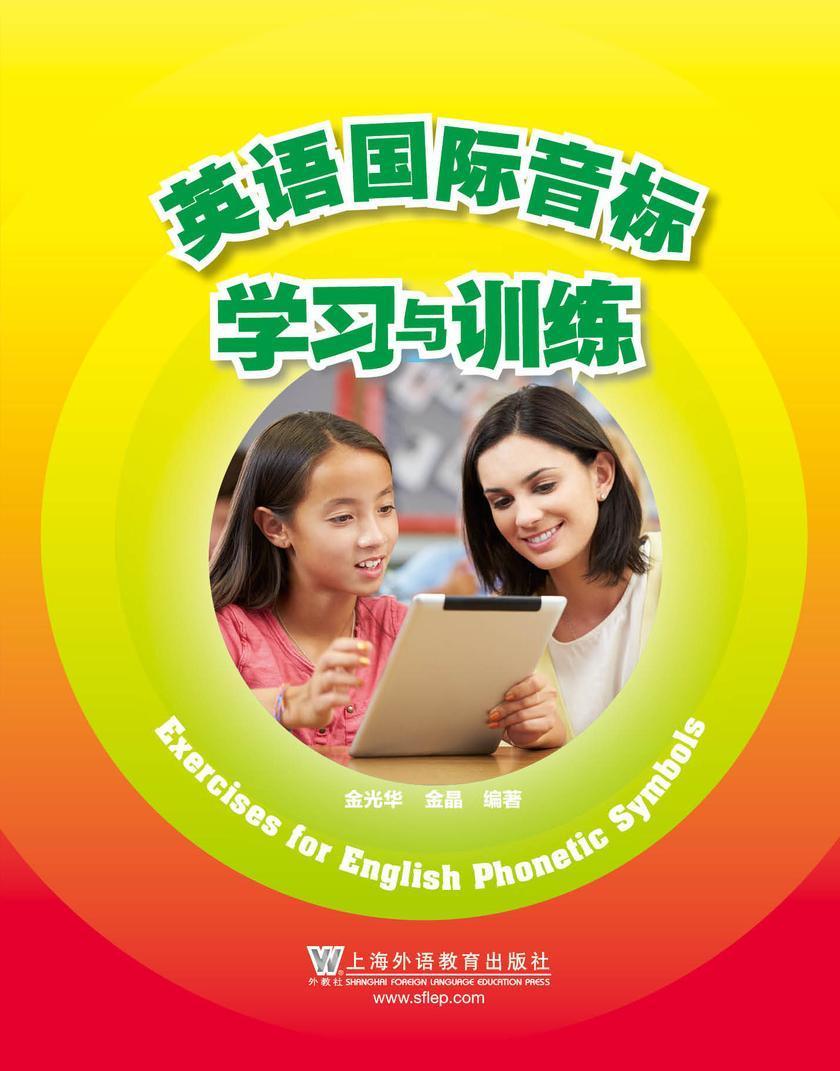 英语国际音标学习与训练