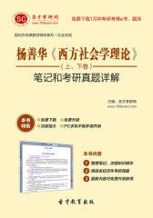 圣才学习网·杨善华《西方社会学理论》(上、下卷)笔记和考研真题详解(仅适用PC阅读)