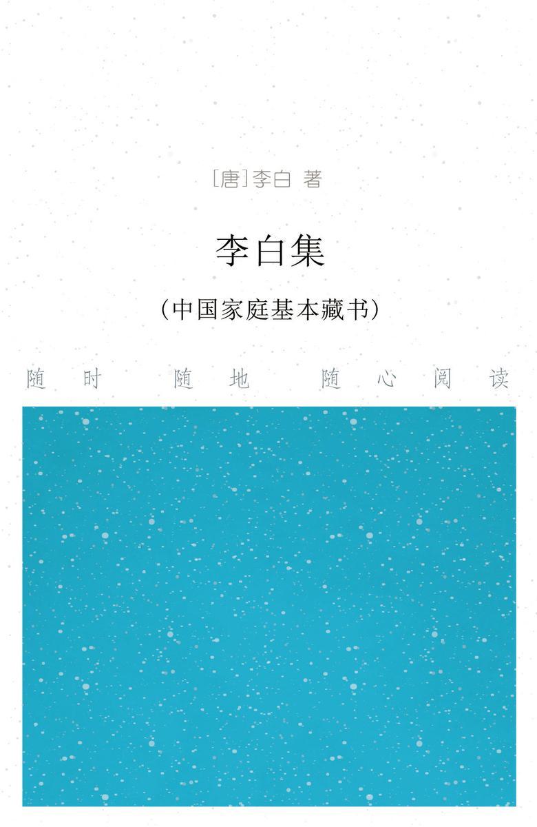 李白集(中国家庭基本藏书)