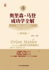 奥里森·马登成功学全解(精华版)