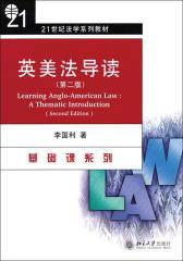 英美法导读(第2版)(21世纪法学系列教材·基础课系列)