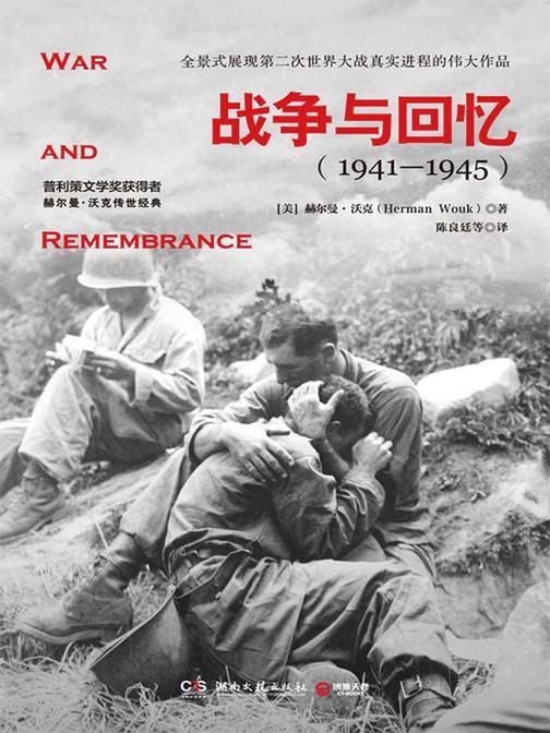 战争与回忆:全2册