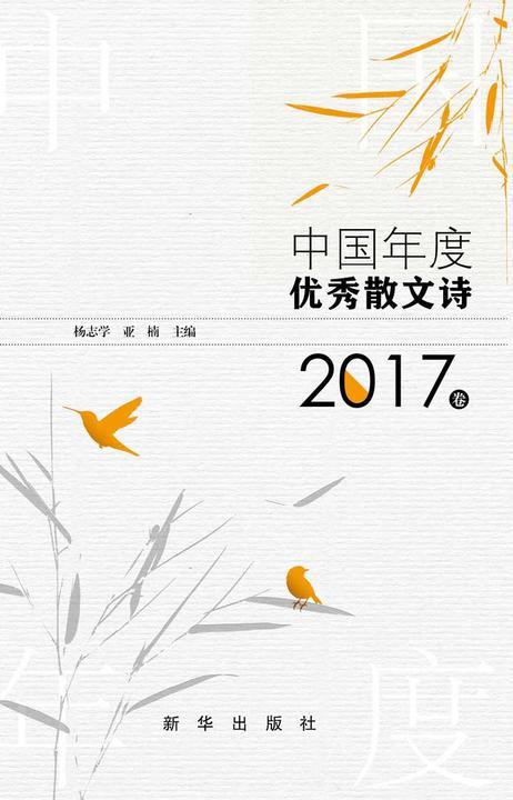 中国年度优秀散文诗.2017卷