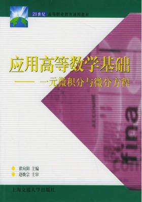 应用高等数学基础——一元微积分与微分方程(仅适用PC阅读)