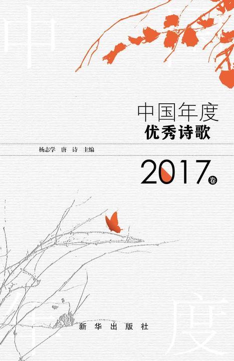 中国年度优秀诗歌.2017卷