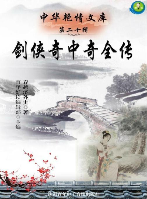 中华艳情文库第二十辑——剑侠奇中奇全传