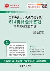 天津科技大学机械工程学院814机械设计基础历年考研真题汇编