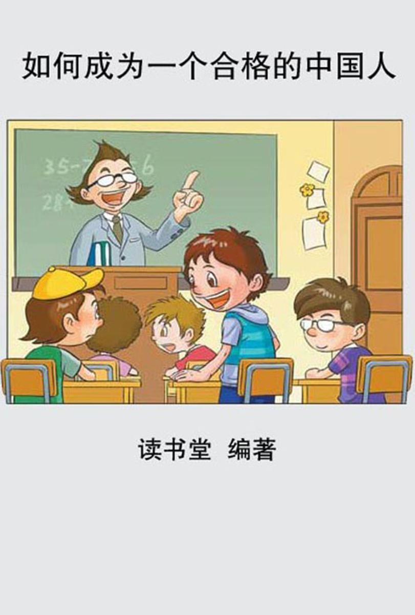 如何成为一个合格的中国人