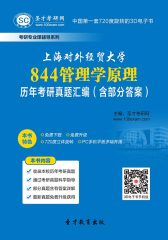 上海对外经贸大学844管理学原理历年考研真题汇编(含部分答案)