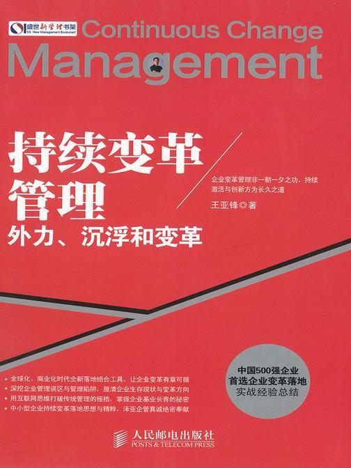 持续变革管理:外力、沉浮和变革