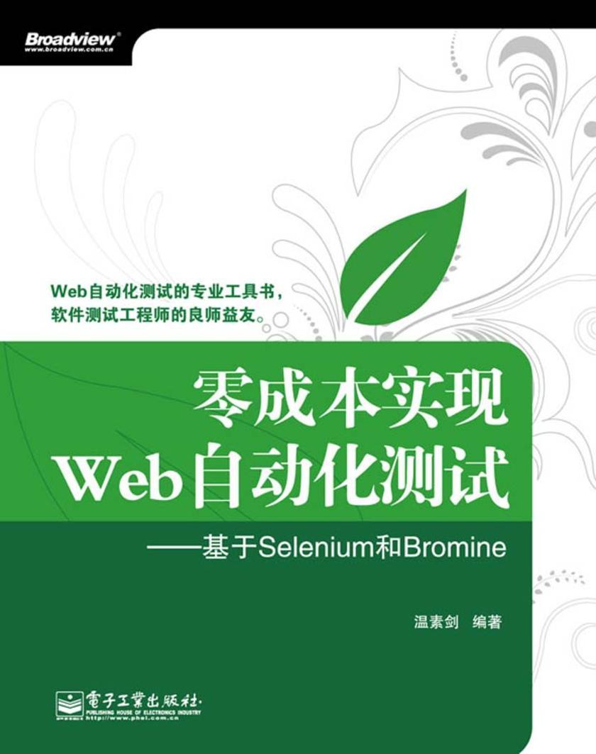 零成本实现Web自动化测试——基于Selenium和Bromine(仅适用PC阅读)